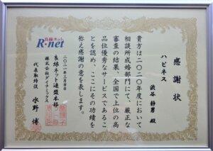 2020年度 年間 優秀相談所表彰 九州で1社のみ4年連続の受賞です\(^o^)/