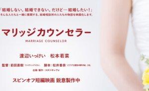 ハピネスが協力企業に参加している映画「マリッジカウンセラー 結衣の決意 篇」近々公開されます!!